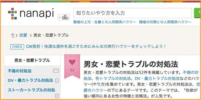 nanapi|恋愛のハウツー(不倫、DV、失恋、復縁など)