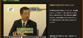 COWテレビジョン「離婚相談TV」堀内弁護士