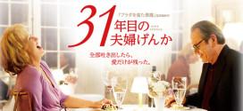 熟年離婚の危機を乗り切ろう!映画「31年目の夫婦げんか」から夫婦の絆を取り戻す。
