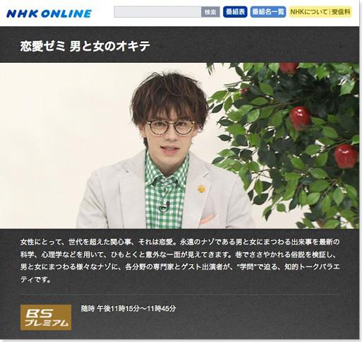 NHK BS「恋愛ゼミ 男と女のオキテ」