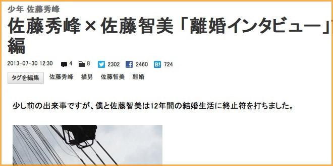 マンガ家佐藤秀峰さんが離婚。斬新すぎる方法で離婚を発表。