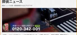 ブログ「探偵ニュース」が、不倫問題に本気で役立つ!高品質記事多数。