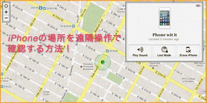 【iPhoneを探す】バレずにGPS機能で相手の居場所を把握する方法。不倫撲滅!