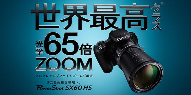 世界最高クラスの望遠カメラPowerShot SX60 HS。不倫現場を写真と動画で撮影!