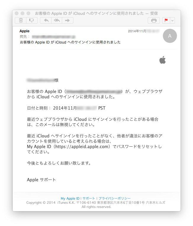お客様の Apple ID が iCloud へのサインインに使用されました