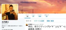 水内貴士のTwitterアカウント(SNS)
