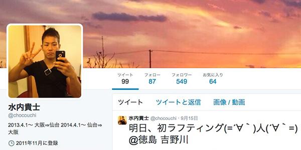 水内貴士 Twitter @chocouchi
