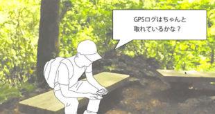 STYLUS TG-4 Tough の GPSログが取れているかどうかを確認している