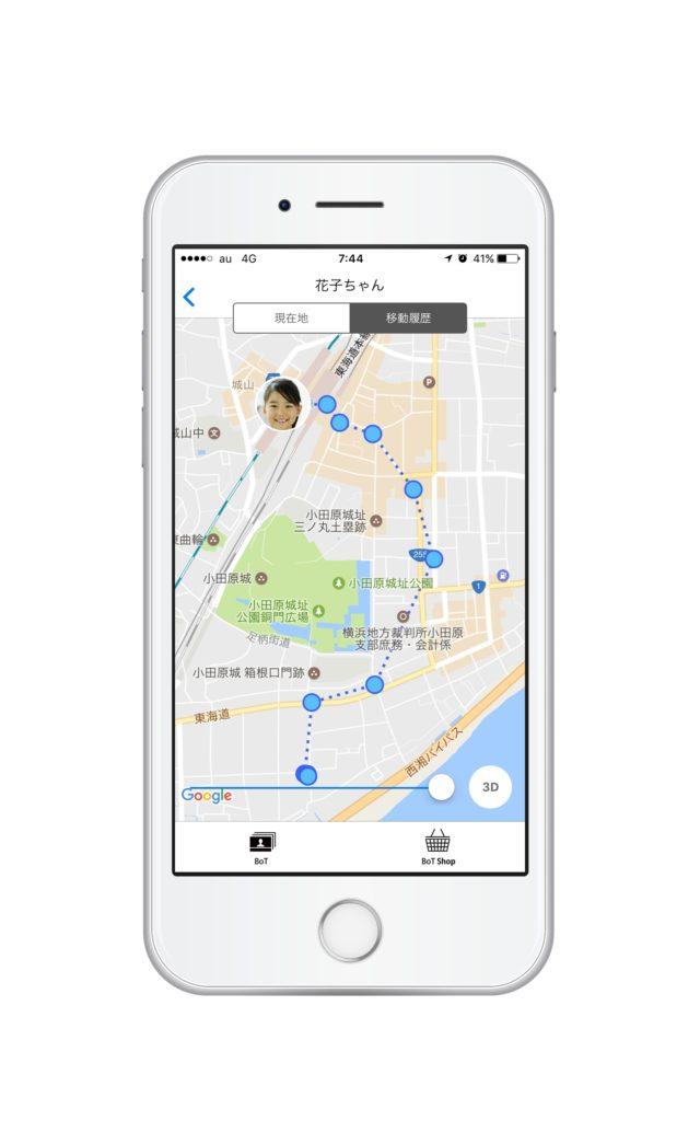 現在地と移動履歴をスマートフォンに表示