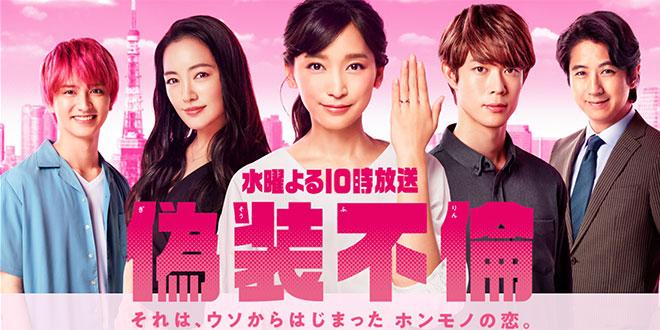 日テレ ドラマ「偽装不倫」