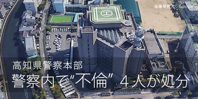 高知県警察本部 警察内で不倫 4人が処分