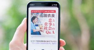 石田衣良Podcast「恋と仕事と社会のQ&A」