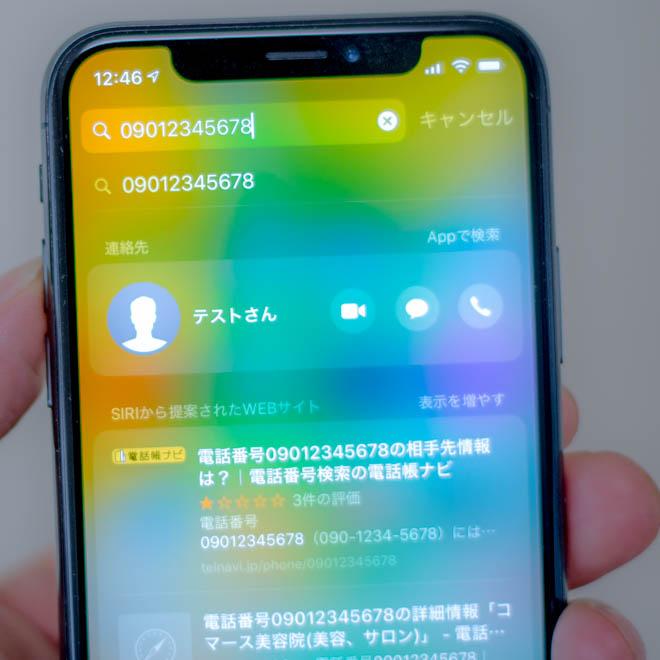 iPhone スポットライト検索