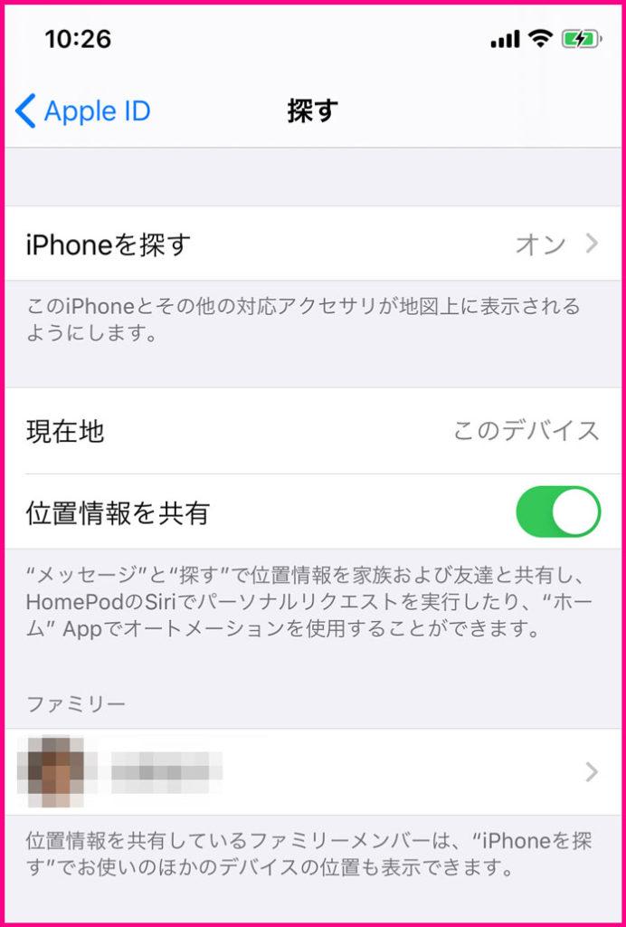 iPhone アプリ「探す」の設定画面