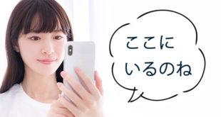 iPhoneアプリ「探す」で夫の居場所を確認している女性