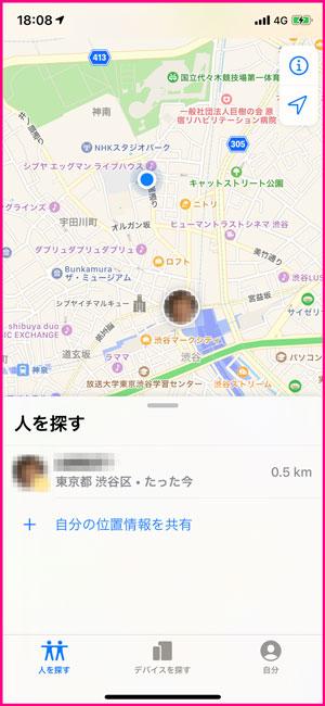 iPhoneアプリ「探す」の使用中画面 地図表示