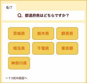 あなたのお住まいの都道府県はどこですか? (街角相談所探偵の使い方)