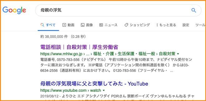 Googleで「母親の浮気」と検索