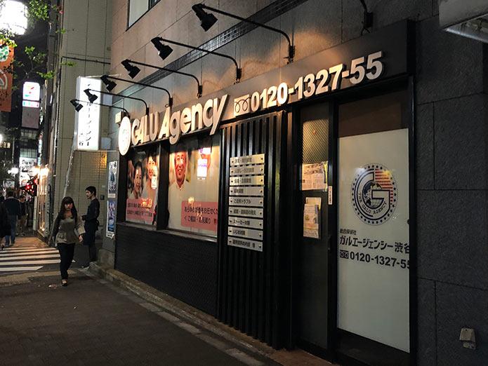 総合探偵社ガルエージェンシー渋谷店