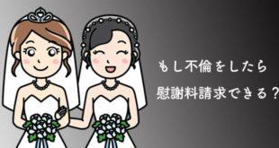 同性婚で、もし不倫をしたら、慰謝料請求できる?