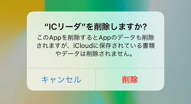 iPhoneの画面「ICリーダーを削除しますか?」と表示