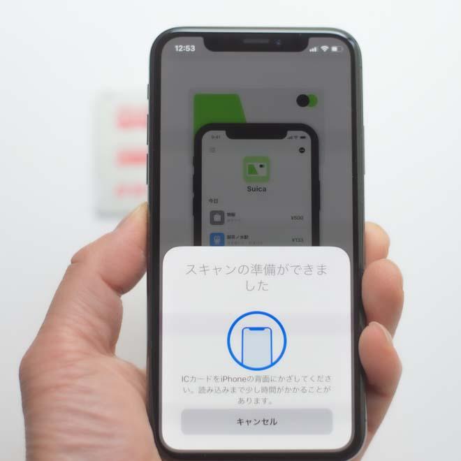 iPhoneアプリ「ICリーダー」でカードをスキャンするところ