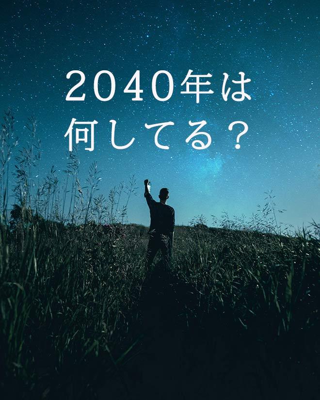 2040年は何してる? 10年以上先を想像している