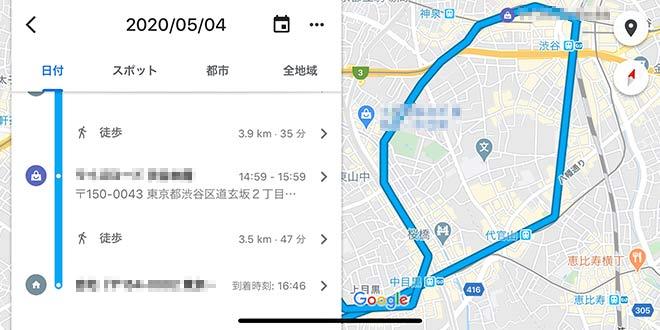 Google Maps タイムライン機能でロケーション履歴を確認しているところ