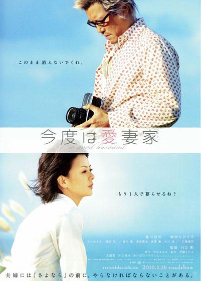 映画「今度は愛妻家」ポスター