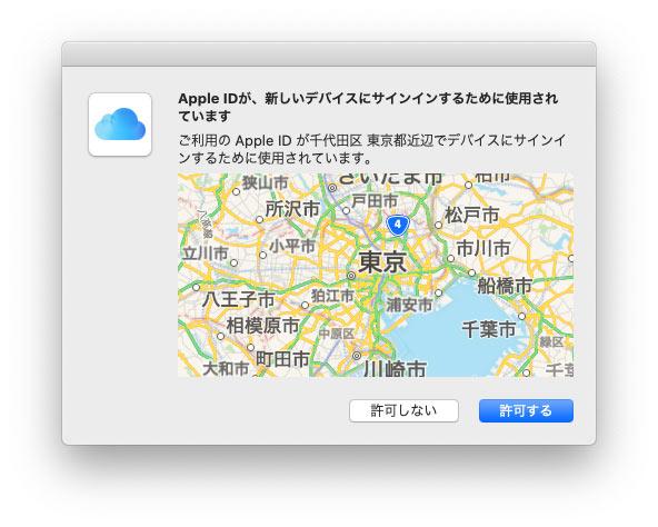 プッシュ通知「Apple IDが、新しいデバイスにサインインするために使用されています」