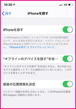 iPhoneを探す 設定をオンにする
