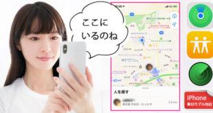 夫の居場所をiPhoneのアプリ「探す」で調べている妻