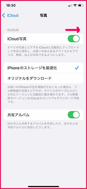 iCloud 写真、バックアップ設定をオンに