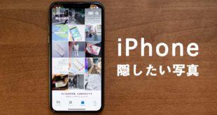 iPhone 隠したい写真